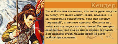 http://www.dragonlance.ru/uploads/site/Image/race/kender.jpg
